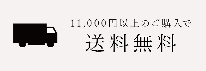 ¥11,000以上ご購入で送料無料
