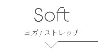 ソフト、ヨガ、ストレッチ