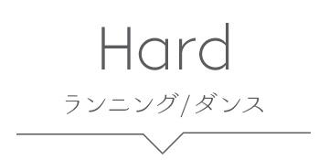 ハード、ランニング、ダンス、スポーツジム