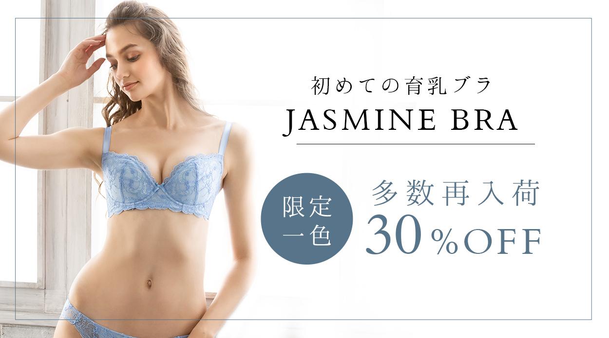 【セール】ジャスミンブルー