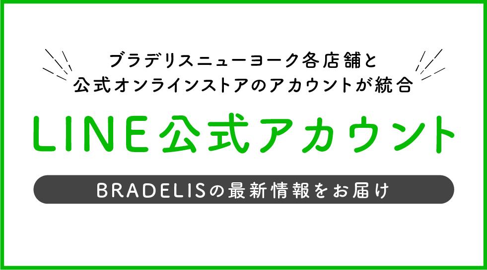 《リニューアル》ブラデリスLINE公式アカウント