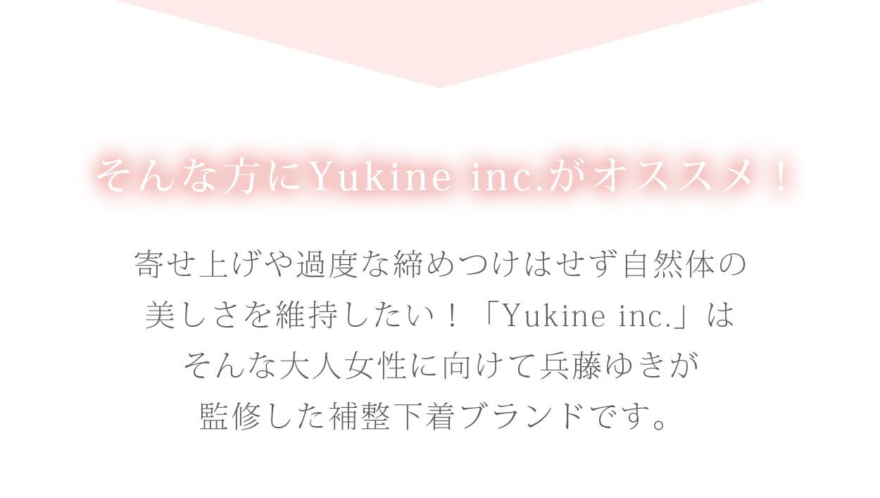 そんな方にYukine inc.がおすすめ