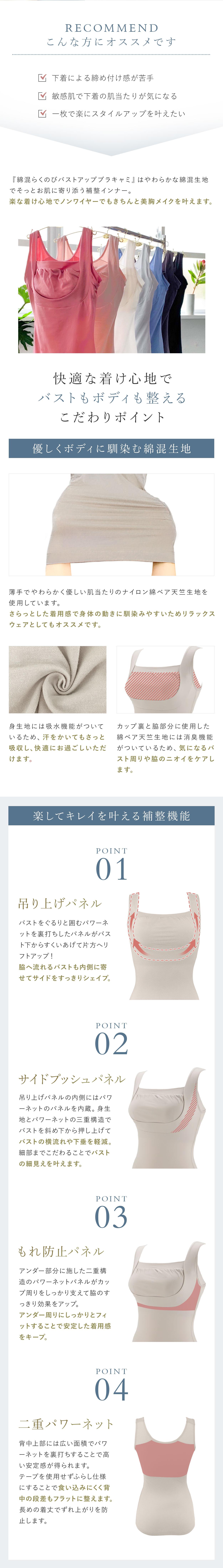 綿混らくのびシリーズ詳細①