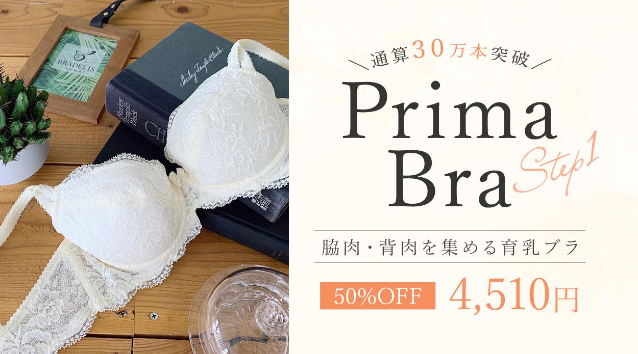 プリマシリーズ50%オフ