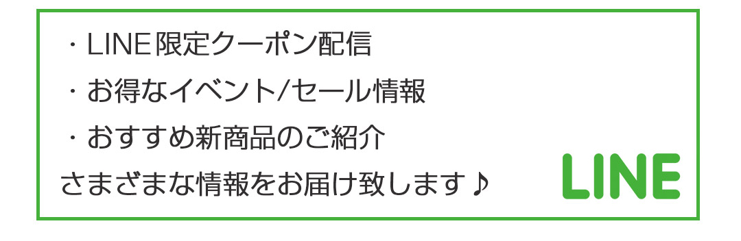 line@まとめ