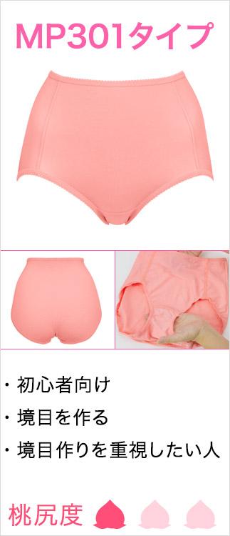 育尻STEP1MP301