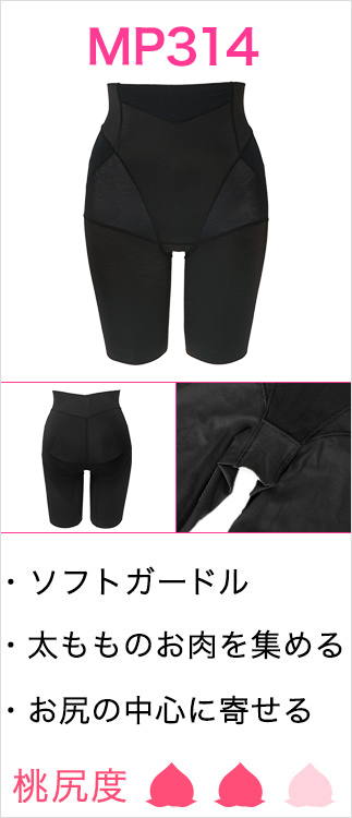 育尻STEP2MP308